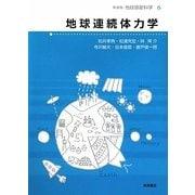 地球連続体力学 新装版 (地球惑星科学〈6〉) [全集叢書]