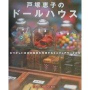 戸塚恵子のドールハウス―なつかしい日本の風景を再現するミニチュアワークたち(Gakken Interior Book) [単行本]