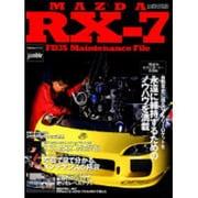 マツダRX-7(FD3S)メンテナンスファイル(Gakken Mook AUTO jumble) [ムックその他]