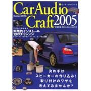 CarAudio Craft 2005(Gakken Mook) [ムックその他]