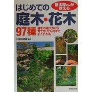植木屋さんが教えるはじめての庭木・花木97種―苗木の選び方から育て方、せん定までよくわかる [単行本]