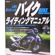 上手に乗りたい人のバイクライディングマニュアル [単行本]