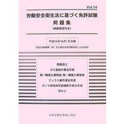 労働安全衛生法に基づく免許試験問題集(模範解答付き)〈Vol.14〉 [単行本]