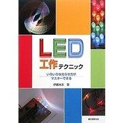 LED工作テクニック―いろいろな光らせ方がマスターできる [単行本]