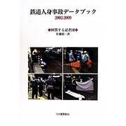 鉄道人身事故データブック2002-2009 [単行本]