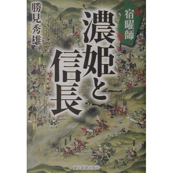 ヨドバシ.com - 宿曜師濃姫と信...