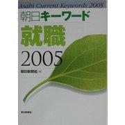 朝日キーワード 就職〈2005〉 [事典辞典]