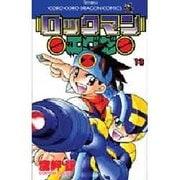 ロックマンエグゼ 13(てんとう虫コミックス) [コミック]