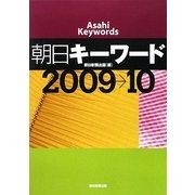 朝日キーワード〈2009→10〉 [事典辞典]