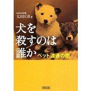 犬を殺すのは誰か―ペット流通の闇(朝日文庫) [文庫]