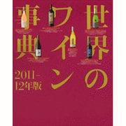 世界のワイン事典〈2011-12年版〉 [単行本]