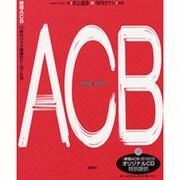 新宿ACB―60年代ジャズ喫茶のヒーローたち(The New Fifties)