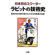 日本初のスクーター ラビットの技術史―戦後の街を駆け抜けた小さな先駆者の足跡 [単行本]