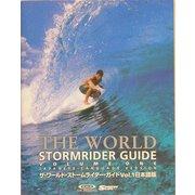 ザ・ワールド・ストームライダー・ガイド 日本語版〈Vol.1〉 [単行本]