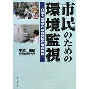 市民のための環境監視―日本で一番小さな研究所20年の軌跡 [単行本]