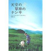 天空の草原のナンサ [単行本]