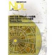 NEW DARTS LIFE vol.23(January- [単行本]