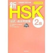 中国語能力認定試験新HSK公式過去問題集 2級〈2013年度版〉 [単行本]