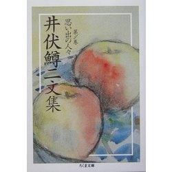 井伏鱒二文集〈1〉思い出の人々(ちくま文庫) [文庫]