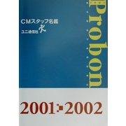 CMスタッフ名鑑〈2001-2002〉 [事典辞典]