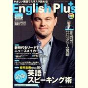 Engilish Plus (イングリッシュプラス)  2013年 08月号 [2013年7月5日発売] [雑誌]