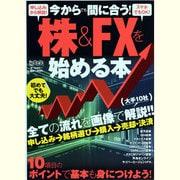 今からでも間に合う!株&FXを始める本(超トリセツ) [単行本]