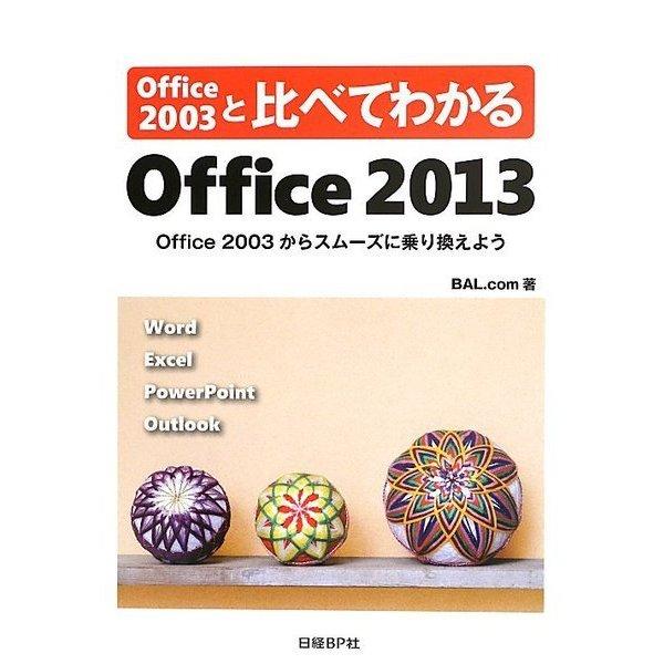 Office 2003と比べてわかるOffice 2013 [単行本]