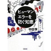 ヒューマンエラーを防ぐ知恵(朝日文庫) [文庫]
