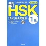 中国語能力認定試験新HSK公式過去問題集 1級〈2013年度版〉 [単行本]