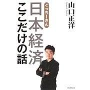 ぐっちーさん 日本経済ここだけの話 [単行本]