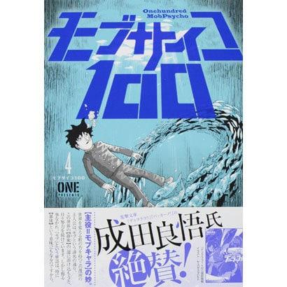 モブサイコ100 4(裏少年サンデーコミックス) [コミック]