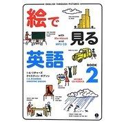 絵で見る英語BOOK〈2〉 [単行本]
