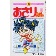 あさりちゃん 99(てんとう虫コミックス) [コミック]