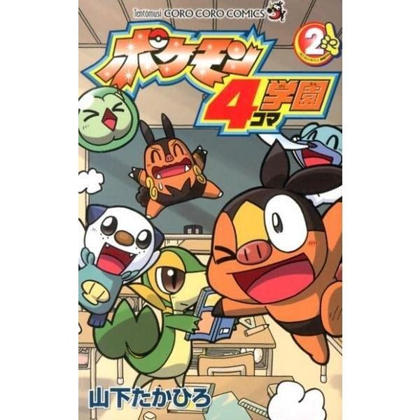 ポケモン4コマ学園 2(てんとう虫コロコロコミックス) [コミック]