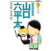 総務部総務課 山口六平太<71>(ビッグ コミックス) [コミック]