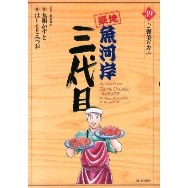築地魚河岸三代目<39>(ビッグ コミックス) [コミック]