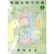 機械仕掛けの愛 2(ビッグコミックス) [コミック]