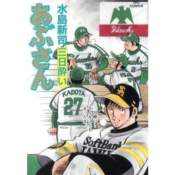 あぶさん<103>(ビッグ コミックス) [コミック]