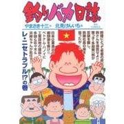 釣りバカ日誌 87(ビッグコミックス) [コミック]