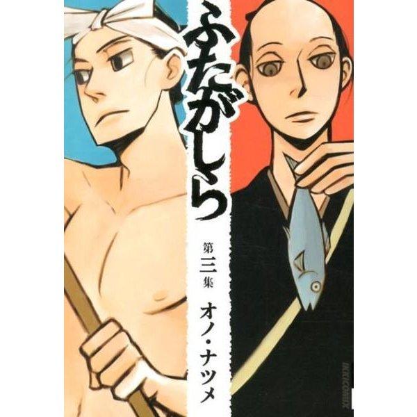 ふたがしら 3(IKKI COMIX) [コミック]