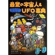 最驚の宇宙人&UFO事典 [単行本]