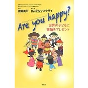 Are you happy?―世界の子どもに笑顔をプレゼント [単行本]