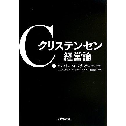 C.クリステンセン経営論 [単行本]