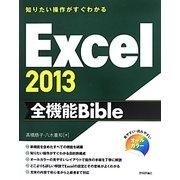 知りたい操作がすぐわかるExcel2013全機能Bible [単行本]