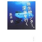 微生物ハンター、深海を行く [単行本]