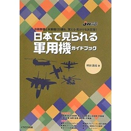 日本で見られる軍用機ガイドブック―自衛隊機と米軍機120機を、覚える・見分ける決定版! [単行本]