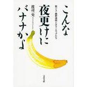 こんな夜更けにバナナかよ―筋ジス・鹿野靖明とボランティアたち(文春文庫) [文庫]