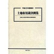 土地収用裁決例集〈平成23年度裁決〉 [単行本]