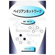 ベイジアンネットワーク [単行本]