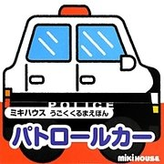 パトロールカー(ミキハウスうごくくるまえほん) [絵本]